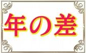 [渋谷] 4月6日(土)14:00~16:30◆渋谷◆年の差コン♥飲み放題お料理も有り♥恋活にぴったりシャッフル街コン♥たくさんの異性の...
