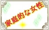[秋葉原] 4月23日(火)20:00~22:30◆秋葉原◆家庭的な女子集まれ!!♥飲み放題お料理も有り♥恋活にぴったりシャッフル街コン♥た...
