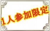 [渋谷] 4月26日(金)14:00~16:30◆渋谷◆1人参加限定×少し年の差コン♥飲み放題お料理も有り♥恋活にぴったりシャッフル街コン♥...