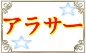 [渋谷] 4月28日(日)17:00~19:00◆渋谷◆アラサー♥飲み放題お料理も有り♥恋活にぴったりシャッフル街コン♥たくさんの異性の方...