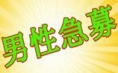 [渋谷] 4月29日(月)19:30~22:00 男性急募!!女性先行中!!! ◆渋谷◆同世代コン(20歳~35歳)♥飲み放題お料理も有り♥恋活にぴ...