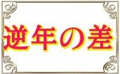 [渋谷] 4月30日(火)14:00~16:30◆渋谷◆逆年の差コン♥飲み放題お料理も有り♥恋活にぴったりシャッフル街コン♥たくさんの異性...