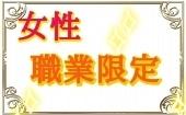 [渋谷] 5月22日(水)20:00~22:30◆渋谷◆彼女にしたい職業TOP10♥飲み放題お料理も有り♥恋活にぴったりシャッフル街コン♥たく...