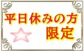 [渋谷] 5月24日(金)14:00~16:30◆渋谷◆平日休み・シフト休みの方限定♥飲み放題お料理も有り♥恋活にぴったりシャッフル街コ...