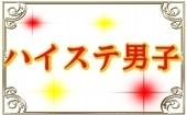 [渋谷] 6月23日(日)17:00~19:00◆渋谷◆ハイステータス男子♥飲み放題お料理も有り♥恋活にぴったりシャッフル街コン♥たくさん...