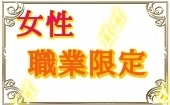 [渋谷] 6月26日(水)20:00~22:30◆渋谷◆彼女にしたい職業TOP10♥飲み放題お料理も有り♥恋活にぴったりシャッフル街コン♥たく...