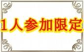 [秋葉原] 6月30日(日)14:00~16:30◆秋葉原◆1人参加限定×アラサー♥飲み放題お料理も有り♥恋活にぴったりシャッフル街コン♥た...