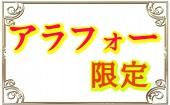 [渋谷] 6月30日(日)17:00~19:00◆渋谷◆アラフォー♥飲み放題お料理も有り♥恋活にぴったりシャッフル街コン♥たくさんの異性の...
