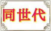 [] 7月27日(土)14:00~16:30◆渋谷◆同世代コン(20歳~39歳)♥飲み放題お料理も有り♥恋活にぴったりシャッフル街コン♥たくさ...