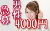 [] 7月27日(土)19:30~22:00 ◆渋谷◆アラフォー♥飲み放題お料理も有り♥恋活にぴったりシャッフル街コン♥たくさんの異性の方...