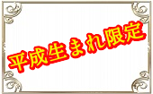 [] 9月19日(木)19:30~22:00◆渋谷◆平成生まれの方限定♥飲み放題お料理も有り♥恋活にぴったりシャッフル街コン♥たくさんの...