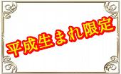 11月9日(土)14:00~16:00◆渋谷◆1人参加限定×平成生まれ限定♥飲み放題お料理も有り♥恋活にぴったりシャッフル街コン♥たくさ...