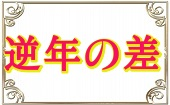 11月9日(土)18:30~21:00◆渋谷◆ちょっぴり逆年の差コン♥飲み放題お料理も有り♥恋活にぴったりシャッフル街コン♥たくさんの...