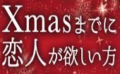 11月17日(日)19:00~21:30 ◆秋葉原◆Xmasまでに恋人が欲しい人限定♥飲み放題お料理も有り♥恋活にぴったりシャッフル街コン♥...