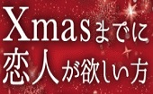 12月1日(日)19:00~21:30◆渋谷◆Xmasまでに恋人が欲しい人限定飲み放題お料理も有り♥恋活にぴったりシャッフル街コン♥たくさ...