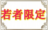 12月3日(火)19:30~22:00◆渋谷◆1人参加限定×若者集まれ!同世代コン(20歳~32歳)♥飲み放題お料理も有り♥恋活にぴったりシャ...