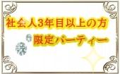 [] 12月18日(水)19:30~22:00◆渋谷◆社会人3年目以上の方限定♥飲み放題お料理も有り♥恋活にぴったりシャッフル街コン♥たくさ...