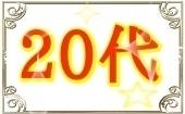 1月14日(火)19:30~22:00◆渋谷◆20代限定パーティー♥飲み放題お料理も有り♥恋活にぴったりシャッフルパーティー♥素敵な異性...