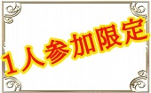 1月15日(水)19:30~22:00◆渋谷◆1人参加限定パーティー!♥飲み放題お料理も有り♥恋活にぴったりシャッフルパーティー♥素敵な...