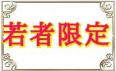 1月20日(月)19:30~21:30◆横浜◆若者限定!同世代(20歳~32歳)パーティー!のみ放題お料理も有り♥婚活にぴったりシャッフル...