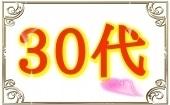 2月23日(火)18:30~20:30 ◆秋葉原◆30代限定パーティー♥飲み放題お料理も有り♥恋活にぴったりシャッフルパーティー♥素敵な...