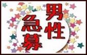 【男性急募1500円】2月25日(火)19:30~21:30 ◆秋葉原◆社会人3年目以上の方限定♥飲み放題お料理も有り♥恋活にぴったりシャ...