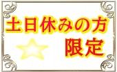 【開催確定】19:45受付開始/20:00~22:30◆渋谷◆土日休みの方限定パーティー♥飲み放題お料理も有り♥恋活にぴったりシャッフル...