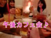 [有楽町] 10月26日(水) 午後カフェ会♪ 交流 趣味 ビジネス 人脈つくり