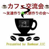 [秋葉原] 【朝活!】カフェ交流会〜友達作り☆ご縁繋ぎの会〜