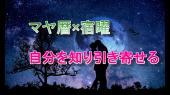 [渋谷] 参加費・飲食代無料✨★限定5名で残り2名★占い師さんとのコラボ企画!