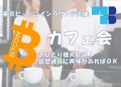 [新橋] 【女性主催】☆カフェ会☆仕事帰りにカフェで仮想通貨に興味がある方がフリートークで仲良くなる会