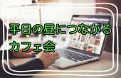[新宿] 平日の昼カフェ会~フリートークで人脈作ろう~