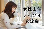 [新宿] 女性主催♪わいわいカフェ会&交流会♡