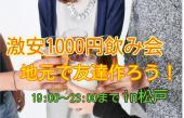 [千葉県松戸] 【地元で飲み友作ろう】松戸で激安飲み会(毎週開催)
