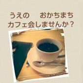 [上野・御徒町] 上野・御徒町でカフェ会しませんか? 女性主催☆初参加者大歓迎!!