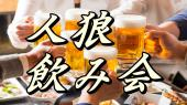 [目黒] 【初心者歓迎】人狼飲み会! ただ今10名参加!