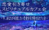 [渋谷] 【恋愛引き寄せスピリチュアルカフェ会】~今、あなたが成就したい恋愛を引き寄せるスピリチャルカフェ会~