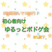 [九段下] 【現在5名参加】コスパ最高のゆるっとボードゲーム会☆初心者向け☆