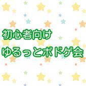 [新宿] 【未経験者向け】ゆるっとお手軽ボドゲ会in新宿 @初参加/暇つぶし歓迎