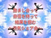 """[新宿] """"今日も頑張ったよね!""""明日も頑張ろうぜ!""""◆元気を分け合うエネシェア会◆"""