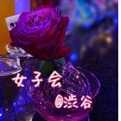 [渋谷] 渋谷駅チカのオシャレBarで女子会☆ お酒飲みながら友達作り♪