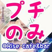 [渋谷] 【女性主催♡女性無料】Will be...プチのみ♡ @渋谷駅チカのオシャレBARでゆるのみしませんか?☆。.:*・゜