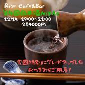 渋谷駅チカのオシャレBarで日本酒会☆ お酒飲みながら友達作り♪