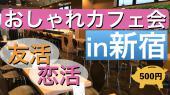 [] 【新宿カフェ会】2020年に新しい繋がりを!新宿のおしゃれカフェでゆったりと交流するワンコインカフェ会
