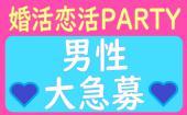 [] 14~16時●婚活恋活PARTY【一人参加限定】みーんな一人だから安心♪飲み放題+食事有り●年間約2000件開催!!