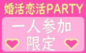 [] 19~21時●婚活恋活PARTY【一人参加限定】みーんな一人だから安心♪飲み放題+食事有り●年間約2000件開催!!
