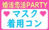 19:00~21:00●婚活恋活PARTY【マスク着用コン】マスクプレゼント♪安心安全&ドキドキ感●年間約2000件開催!!