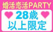 19:00~21:00●婚活恋活PARTY【28歳以上限定】大人の同世代♪飲み放題+食事有り●年間約2000件開催!!
