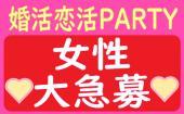 [] 14:00~16:00●婚活恋活PARTY【アットホームコン】落ち着いた雰囲気でのお楽しみ♪飲み放題+食事有り●年間約2000件開催!!
