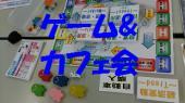 [青山一丁目] ゲーム&カフェ会